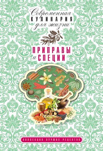 Приправы и специи Гаврилова А.С.