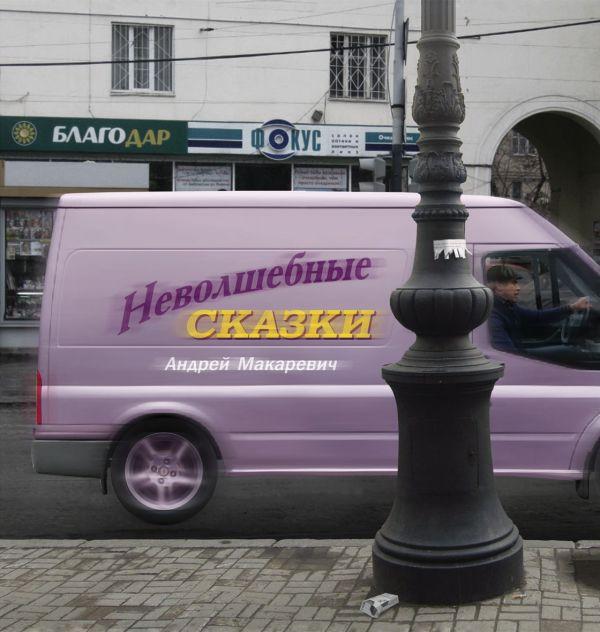 Неволшебные сказки Макаревич А.