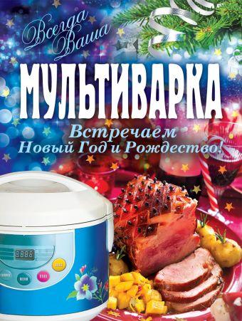 Мультиварка. Встречаем Новый год и Рождество Гаврилова А.С.