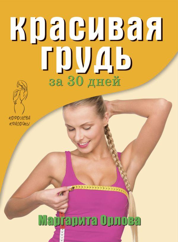 Красивая грудь за 30 дней Орлова М.