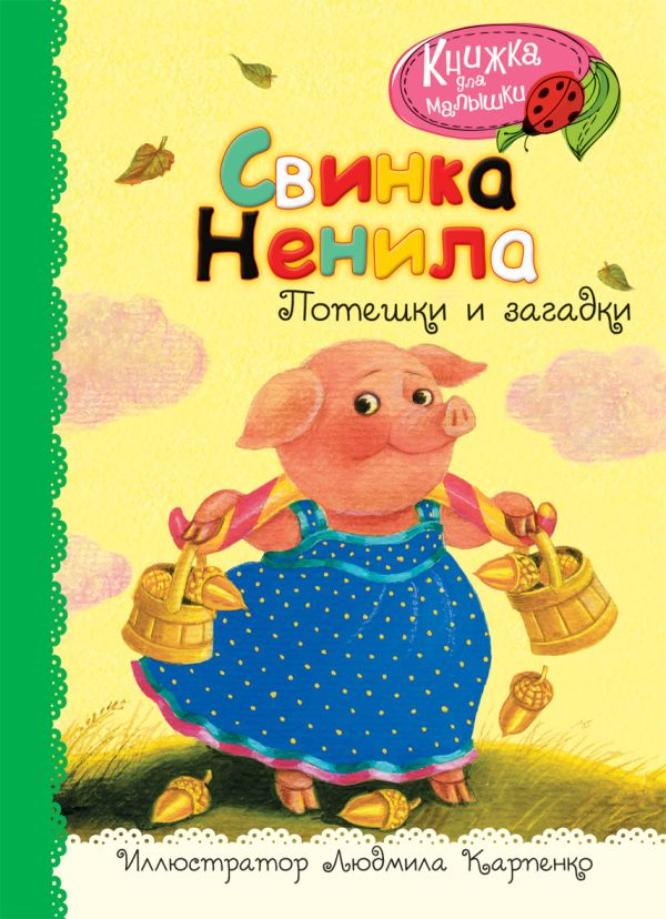 Свинка Ненила