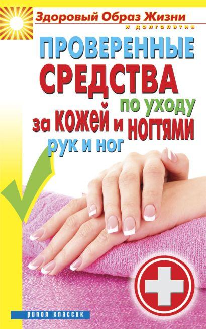 Проверенные средства по уходу за кожей и ногтями рук и ног - фото 1