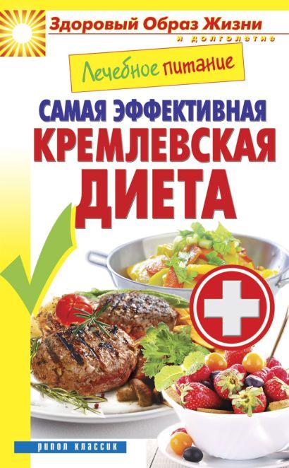 Лечебное питание. Самая эффективная кремлевская диета - фото 1