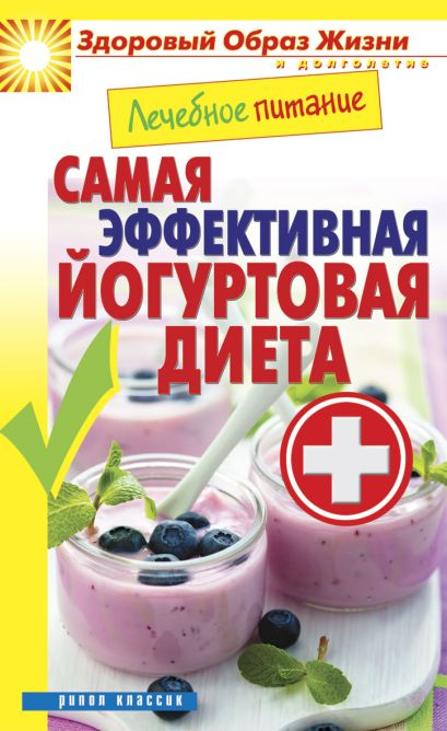 Лечебное питание. Самая эффективная йогуртовая диета - фото 1
