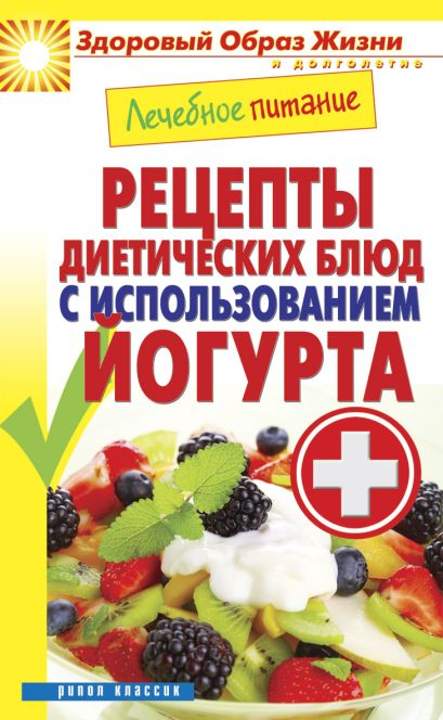Лечебное питание. Рецепты диетических блюд с использованием йогурта - фото 1