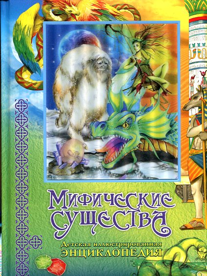 Мифические существа. Детская иллюстрированная энциклопедия