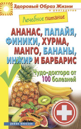 Ананас, папайя, финики, хурма,манго, бананы, инжир и барбарис. Чудо-доктор от 100 болезней
