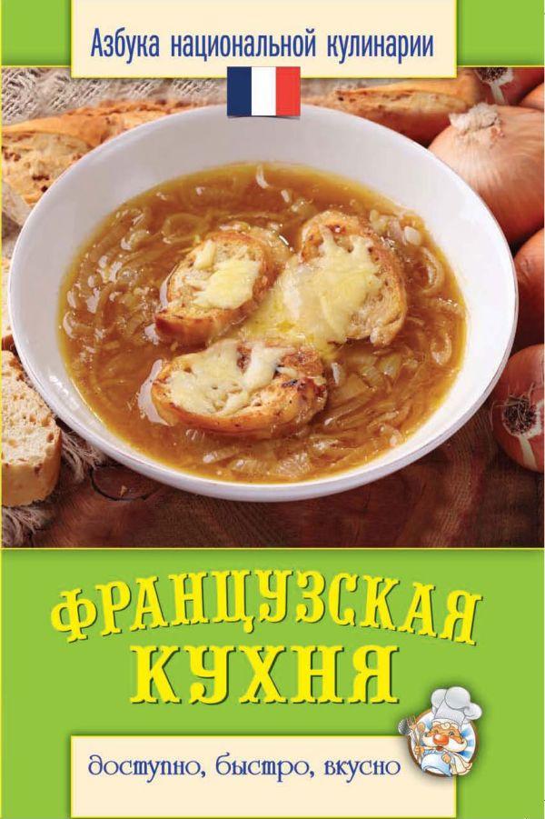 Французская кухня Семенова С.В.