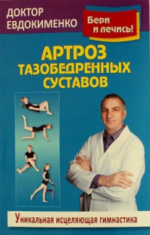 Евдокименко П.В. - Артроз тазобедренных суставов: Уникальная исцеляющая гимнастика обложка книги