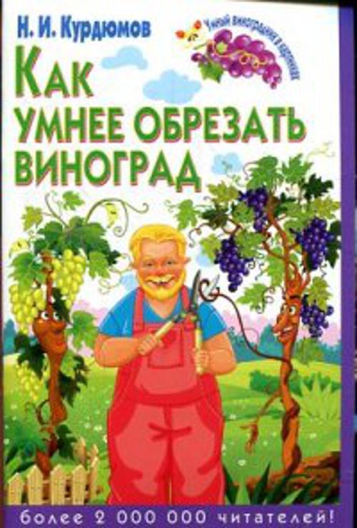 Как умнее обрезать виноград Курдюмов Н.И.
