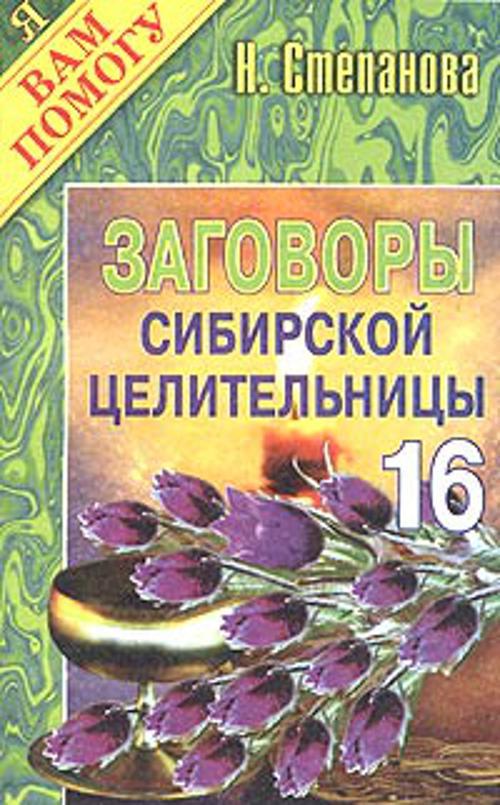 Степанова Н.И. Заговоры сибирской целительницы. Вып. 16 эзотерика гурджиев