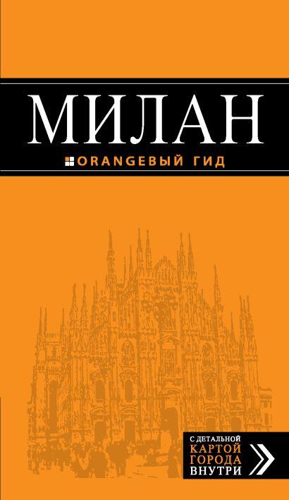 Милан: путеводитель+карта. 5-е изд., испр. и доп. - фото 1