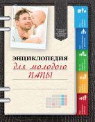 Кузнецов В. - Энциклопедия для молодого папы' обложка книги