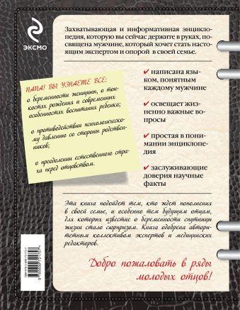 Энциклопедия для молодого папы Кузнецов В.