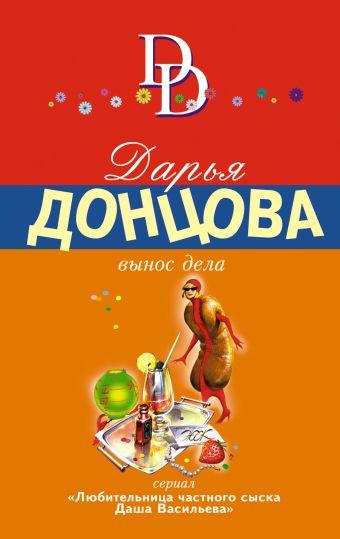 Вынос дела Донцова Д.А.