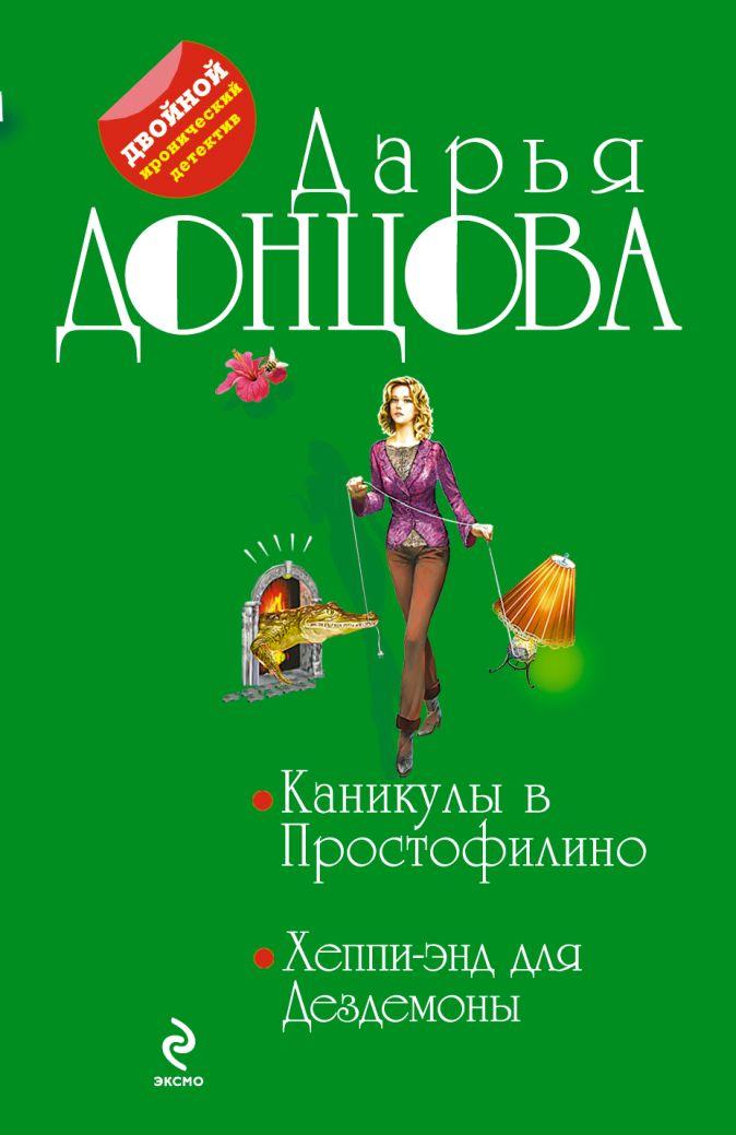 Донцова Д.А. - Каникулы в Простофилино. Хеппи-энд для Дездемоны обложка книги