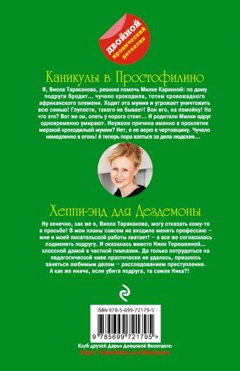 Каникулы в Простофилино. Хеппи-энд для Дездемоны Донцова Д.А.