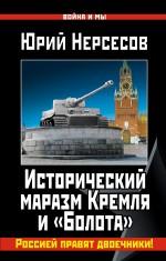 Нерсесов Ю. - Исторический маразм Кремля и «Болота». Россией правят двоечники! обложка книги