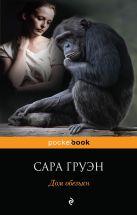 Сара Груэн - Дом обезьян' обложка книги