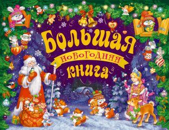 Александрова З.Н. - Большая новогодняя книга (с панорамкой) обложка книги