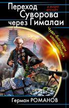Романов Г.И. - Переход Суворова через Гималаи. Чудо-богатыри «попаданца»' обложка книги