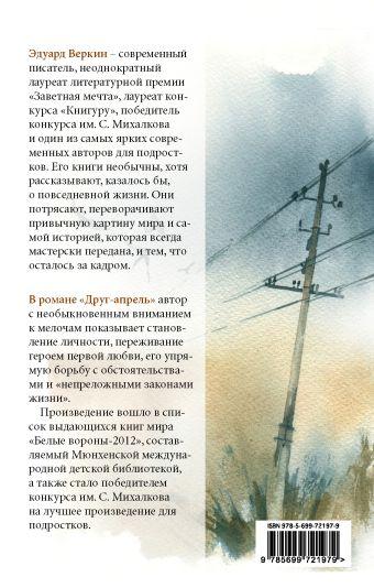 Друг-апрель Веркин Э.