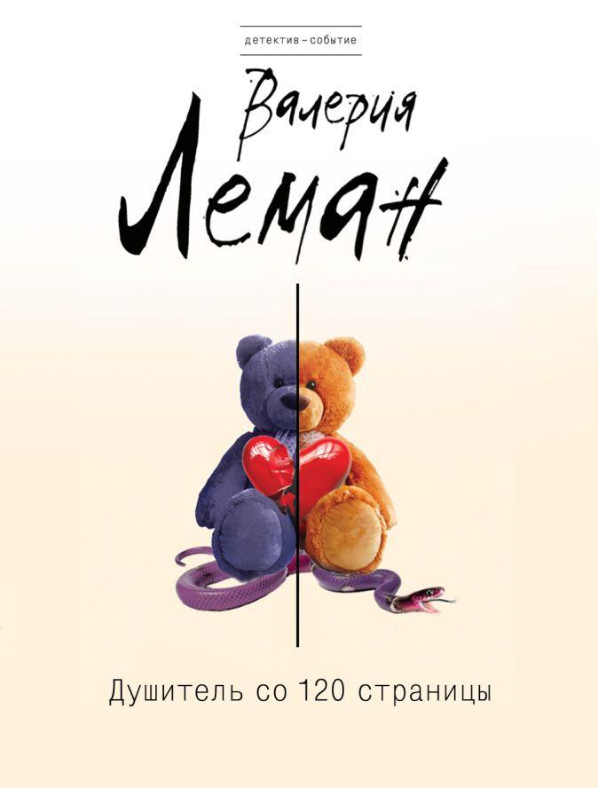 Леман В. - Душитель со 120 страницы обложка книги