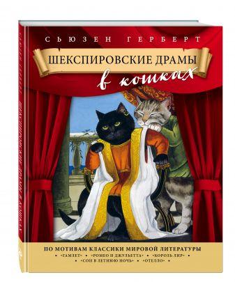 Сьюзен Герберт - Шекспировские драмы в кошках обложка книги