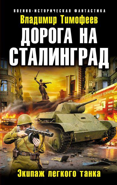 Дорога на Сталинград. Экипаж легкого танка - фото 1