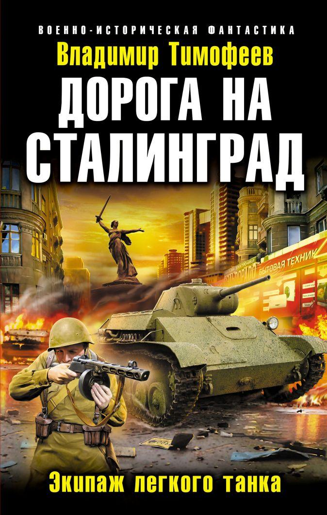 Владимир Тимофеев - Дорога на Сталинград. Экипаж легкого танка обложка книги