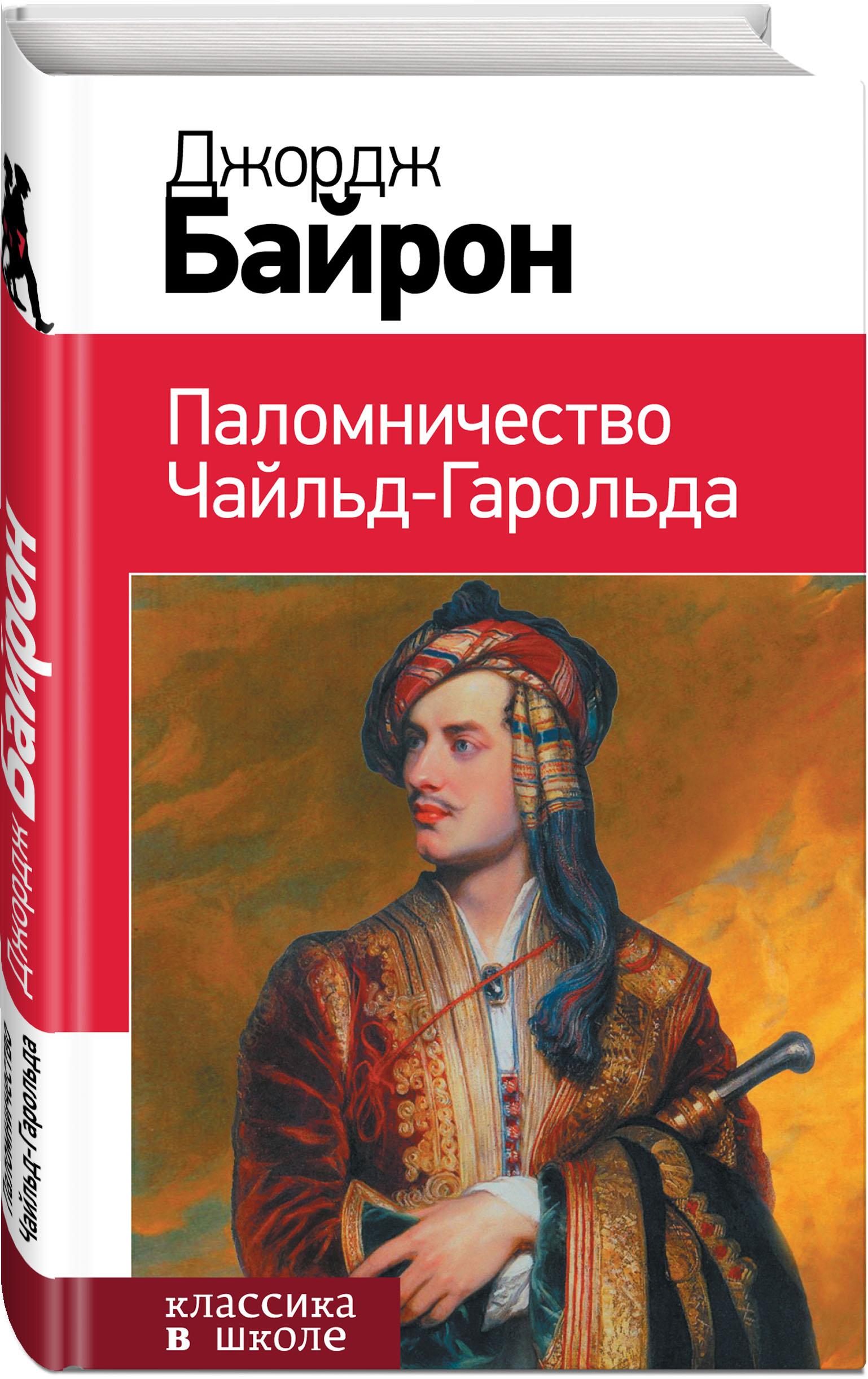 Байрон Джордж Гордон Паломничество Чайльд-Гарольда