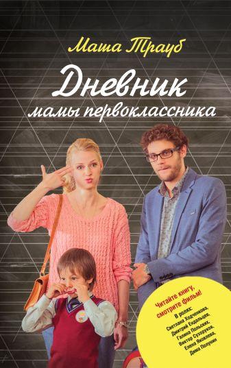 Маша Трауб - Дневник мамы первоклассника обложка книги