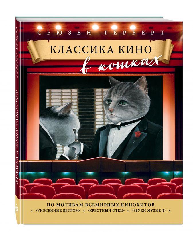 Сьюзен Герберт - Классика кино в кошках обложка книги