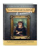 Герберт С. - Картинная галерея в кошках' обложка книги