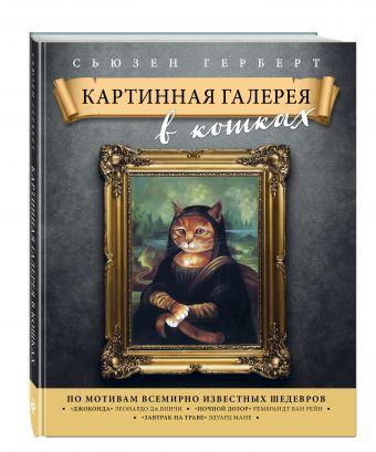 Картинная галерея в кошках Герберт С.