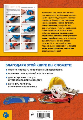 Домашний электрик (мелкий ремонт и простой монтаж в квартире и доме)