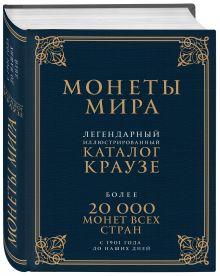 Монеты мира. Легендарный иллюстрированный каталог Краузе (подарочное оф.)