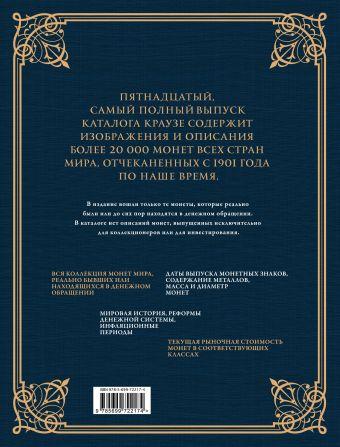 Монеты мира. Легендарный иллюстрированный каталог Краузе (подарочное оф.) Джордж С. Кухай