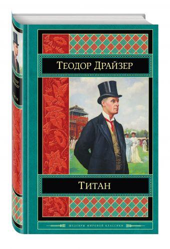Титан Драйзер Т.