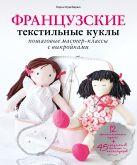 Красберкю К. - Французские текстильные куклы: пошаговые мастер-классы с выкройками' обложка книги