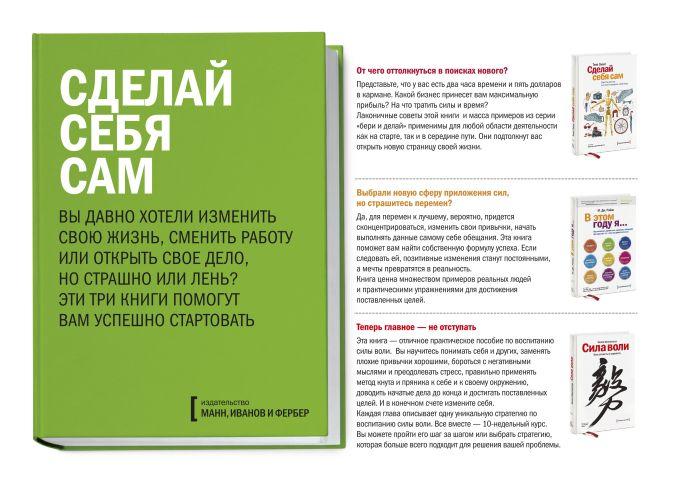 """Силиг Т.; Макгонигал К.; Райан М. Дж. - Комплект """"Сделай себя сам"""" (Сделай себя сам, В этом году я…, Сила воли) обложка книги"""