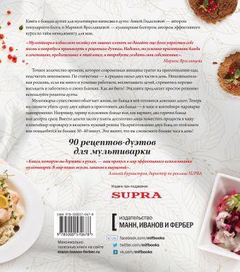 Мультиварка: готовим два блюда сразу Ярославцева М., Гидаспова А.