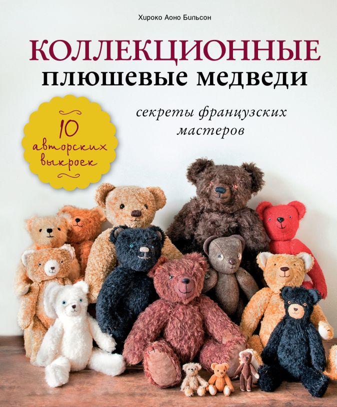 Хироко Аоно Билльсон - Коллекционные плюшевые медведи: секреты французских мастеров обложка книги