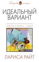Райт Л. - Идеальный вариант' обложка книги