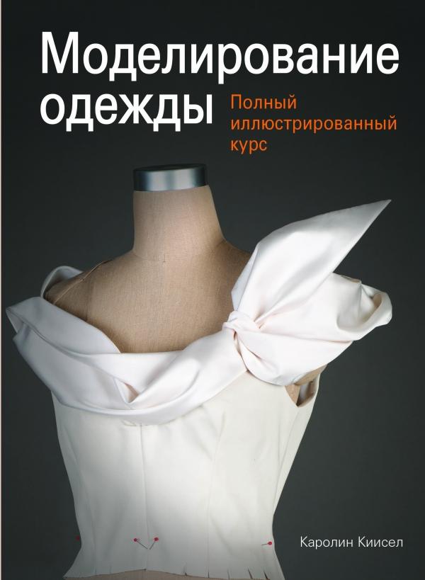 По моделированию одежды книги скачать бесплатно