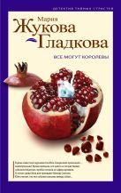 Жукова-Гладкова М. - Все могут королевы' обложка книги