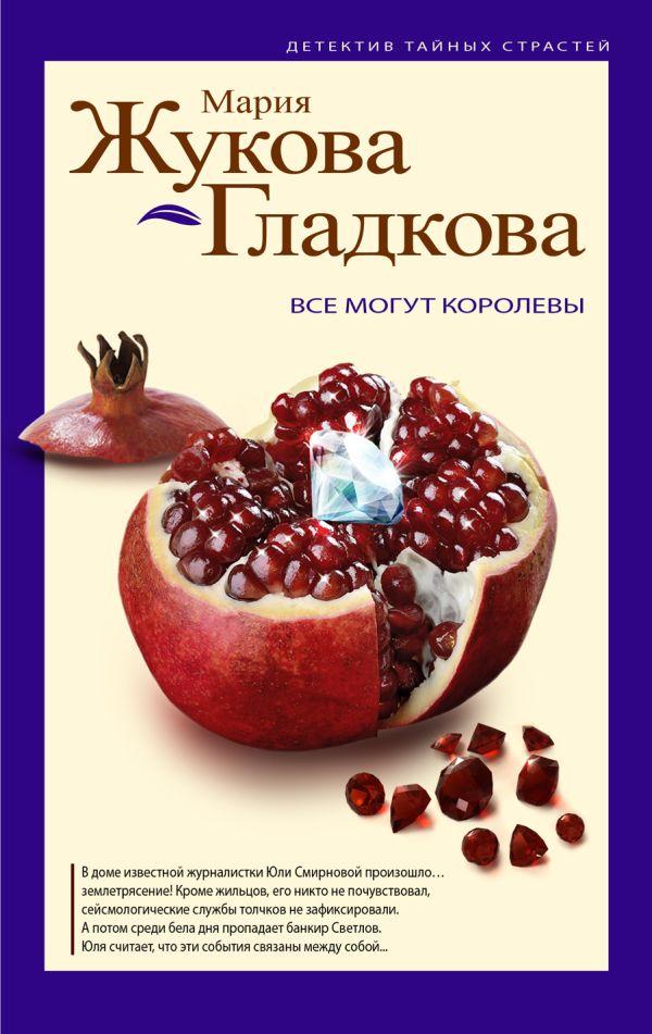 Все могут королевы Жукова-Гладкова М.