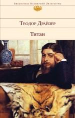 Теодор Драйзер Титан теодор драйзер теодор драйзер избранные сочинения в 4 томах комплект