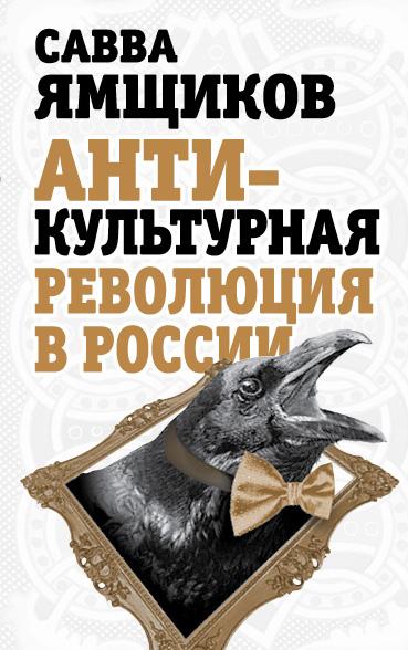 Ямщиков С.В. - Антикультурная революция в России обложка книги