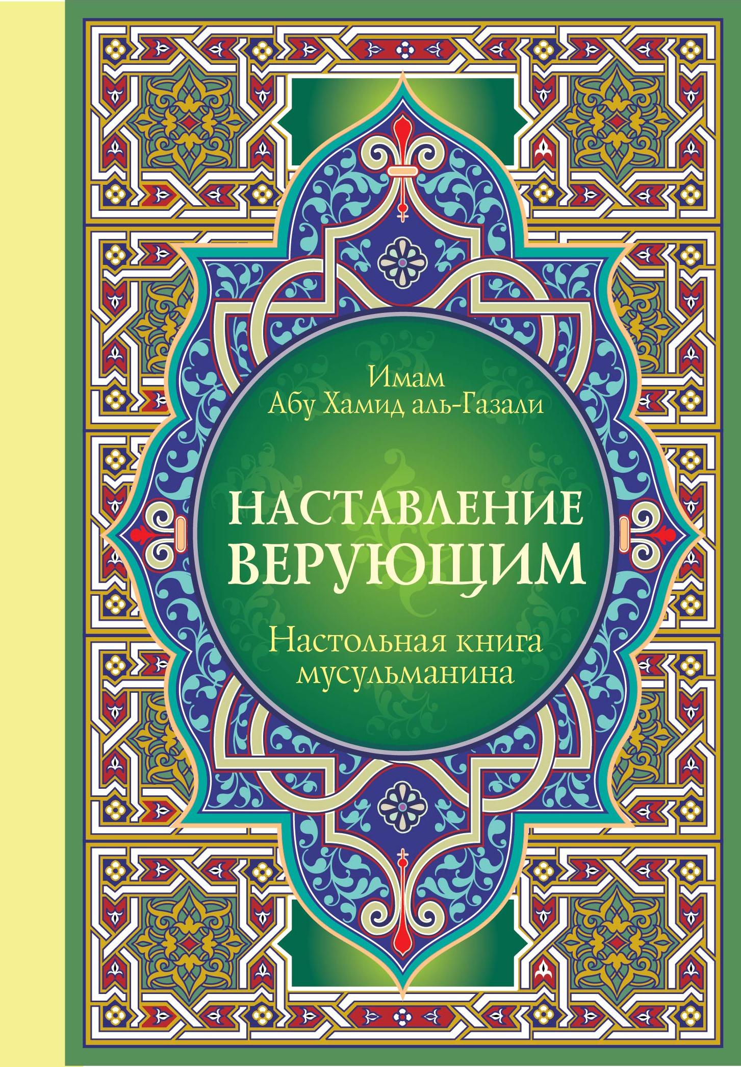 Настольная книга мусульманина: Наставление верующим